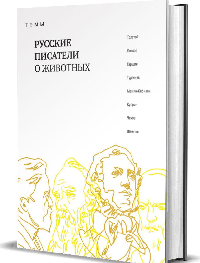 Russkie pisateli o zhivotnykh