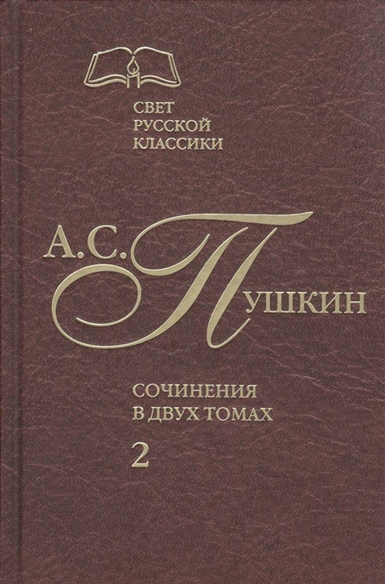 A. S. Pushkin. Sochinenija v 2 tomakh. Tom 2