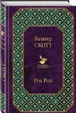 Самые известные произведения Вальтера Скотта (комплект из 2 книг)