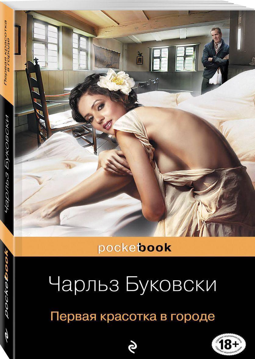 Dvukhtomnik rasskazov ot kultovogo amerikanskogo avtora XX veka Charlza Bukovski (komplekt iz 2 knig)