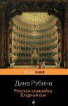 Русская канарейка (комплект из 3 книг)