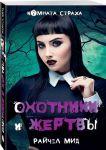 Вампиры среди нас (комплект из 2 книг)