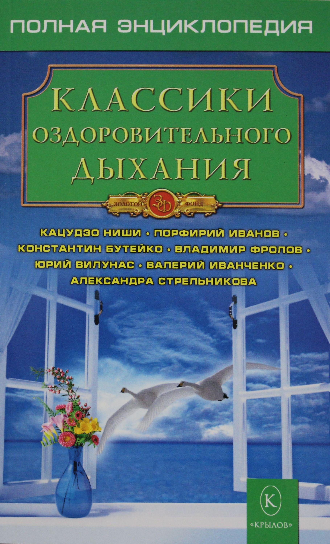 ZF Klassiki ozdorovitelnogo dykhanija. Polnaja entsiklopedija (4-e izd.)
