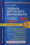 Pravila dorozhnogo dvizhenija RF s rasshirennymi kommentarijami i illjustratsijami s posl. izm. i dop. na 2020 g.