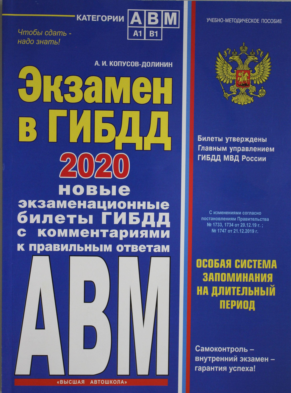 Ekzamen v GIBDD. Kategorii A, V, M, podkategorii A1. B1 s samymi posl. izm. i dop. na 2020 god