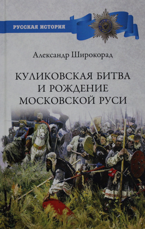 Куликовская битва и рождение Московской Руси