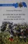 Kulikovskaja bitva i rozhdenie Moskovskoj Rusi