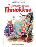 Prikljuchenija Pinokkio (polusuper) (il. L. Marajja)