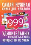999 interesnykh, udivitelnykh i poznavatelnykh faktov, kotorykh vy ne znali