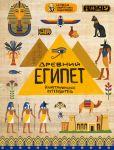 Drevnij Egipet