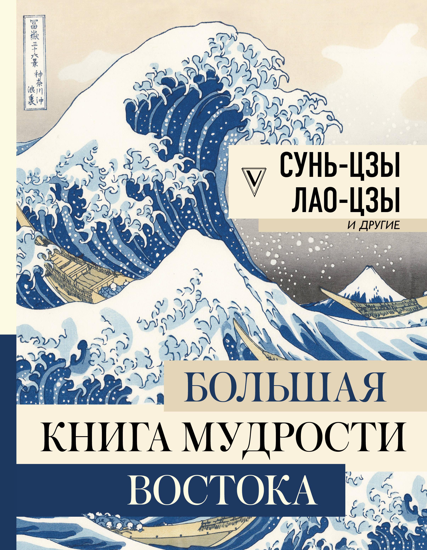 Bolshaja kniga mudrosti Vostoka