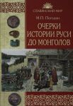 Ocherki istorii Rusi do mongolov