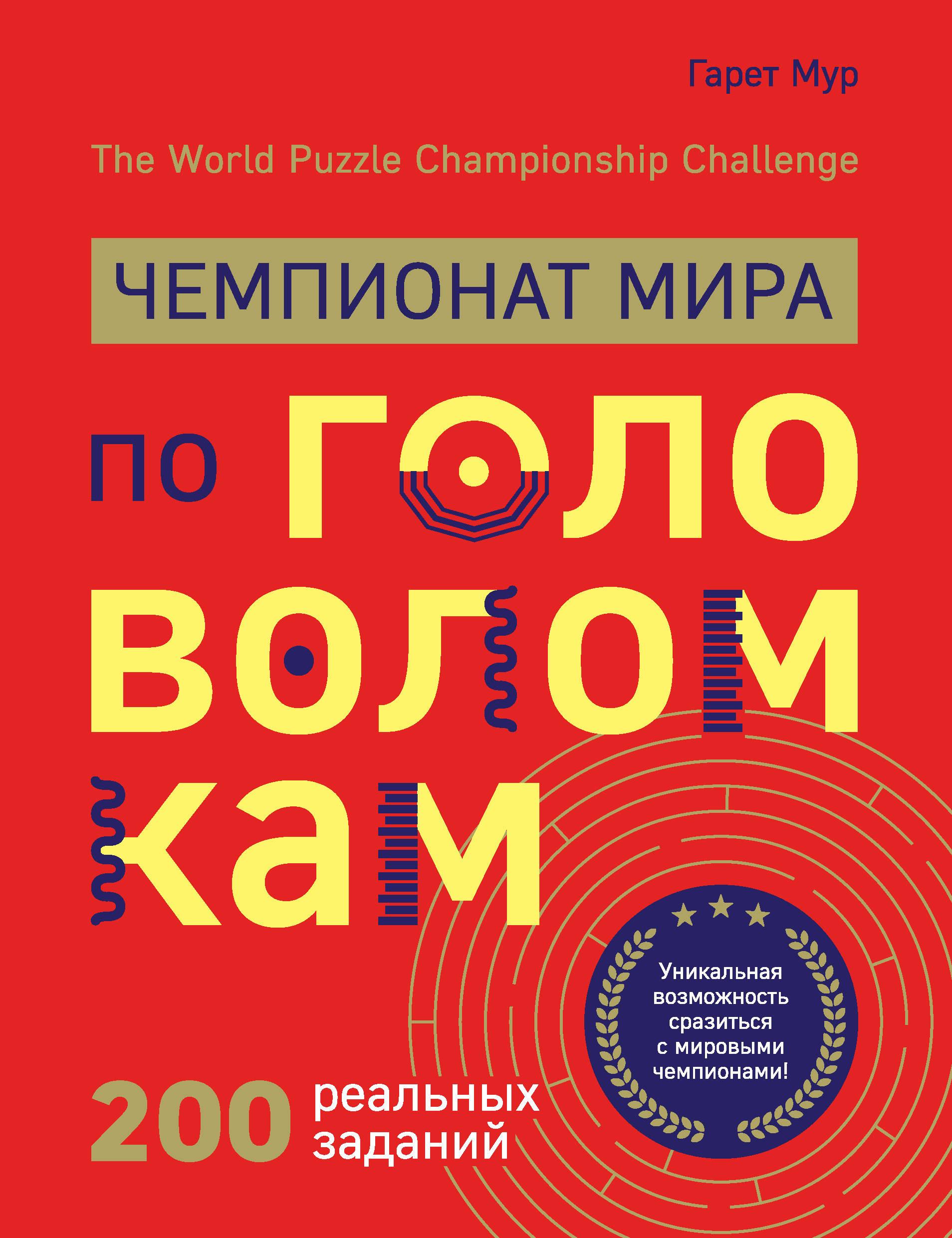 Chempionat mira po golovolomkam. The World Puzzle Championship Challenge. 200 realnykh zadanij