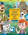 Djadja Fedor, pes i kot. Djadja Fjodor idjot v shkolu
