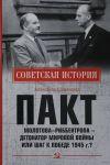 SI Pakt Molotova - Ribbentropa -detonator mirovoj vojny ili shag k Pobede 1945 g.?  (12+)