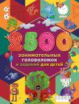 2500 zanimatelnykh golovolomok i zadanij dlja detej
