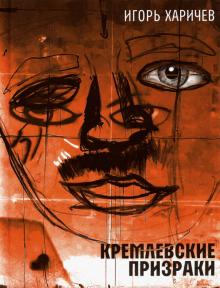 Kremlevskie prizraki