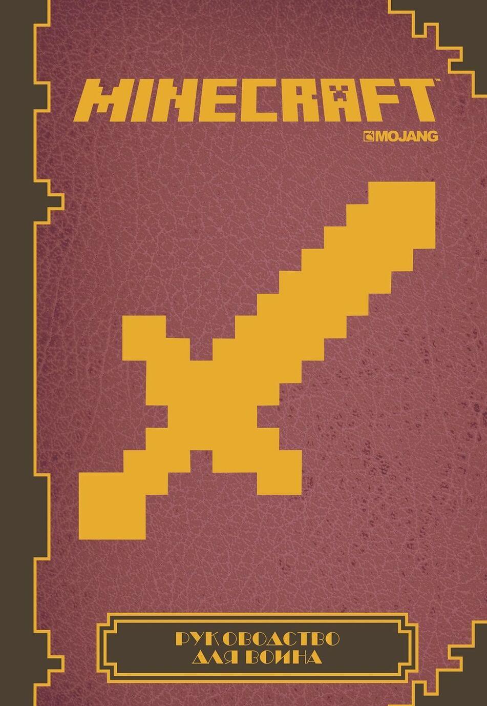 Minecraft. Rukovodstvo dlja voina