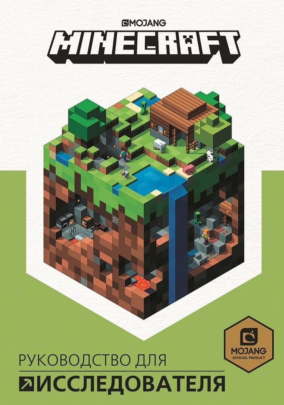 Minecraft. Rukovodstvo dlja issledovatelja