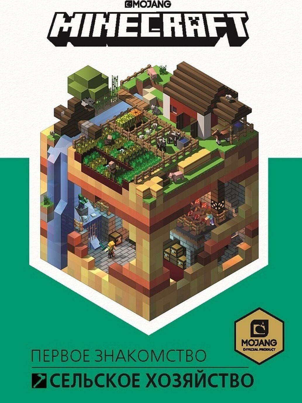 Minecraft. Selskoe khozjajstvo