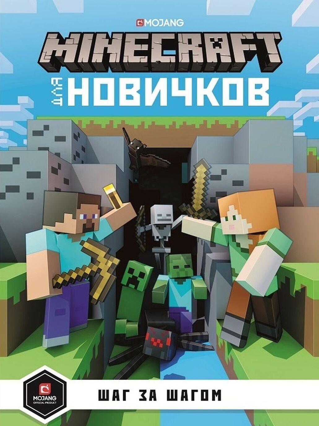 Minecraft dlja novichkov. Shag za shagom