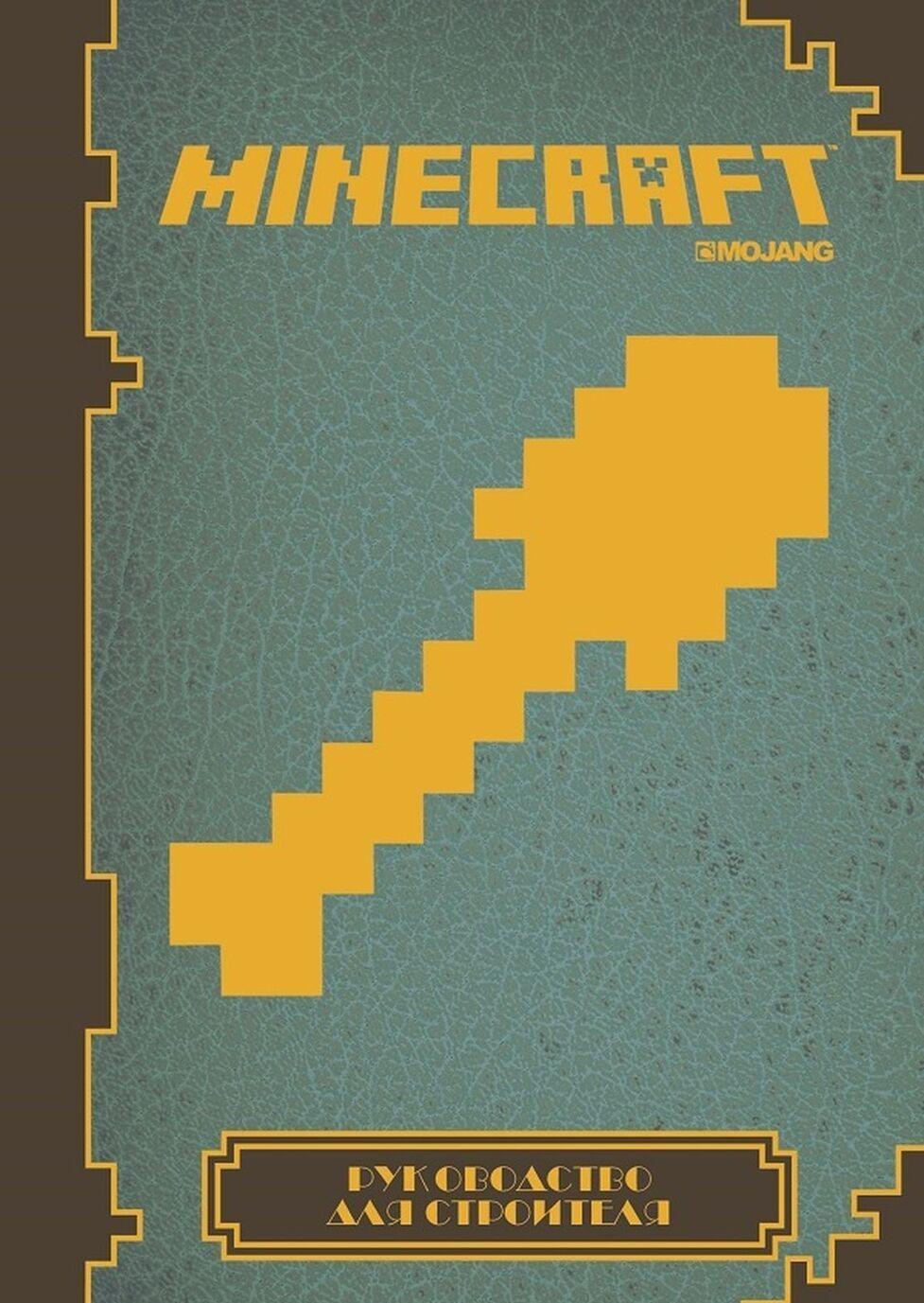 Minecraft. Rukovodstvo dlja stroitelja