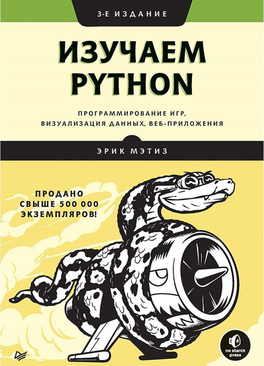 Izuchaem Python. Programmirovanie igr, vizualizatsija dannykh, veb-prilozhenija