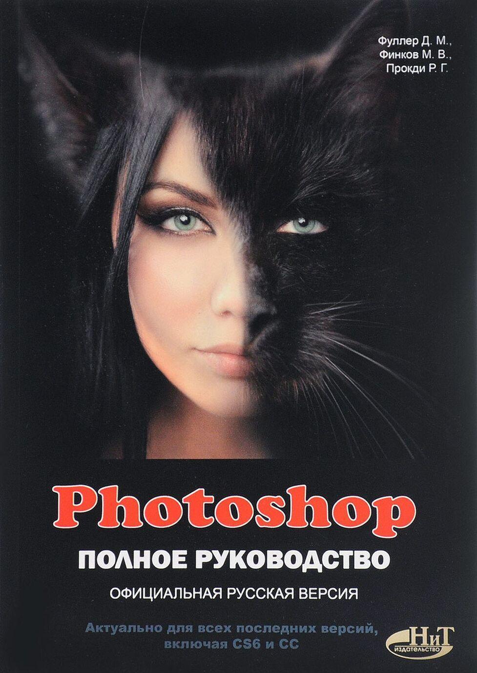 PHOTOSHOP. Polnoe rukovodstvo. Ofitsialnaja russkaja versija, 3-e izdanie