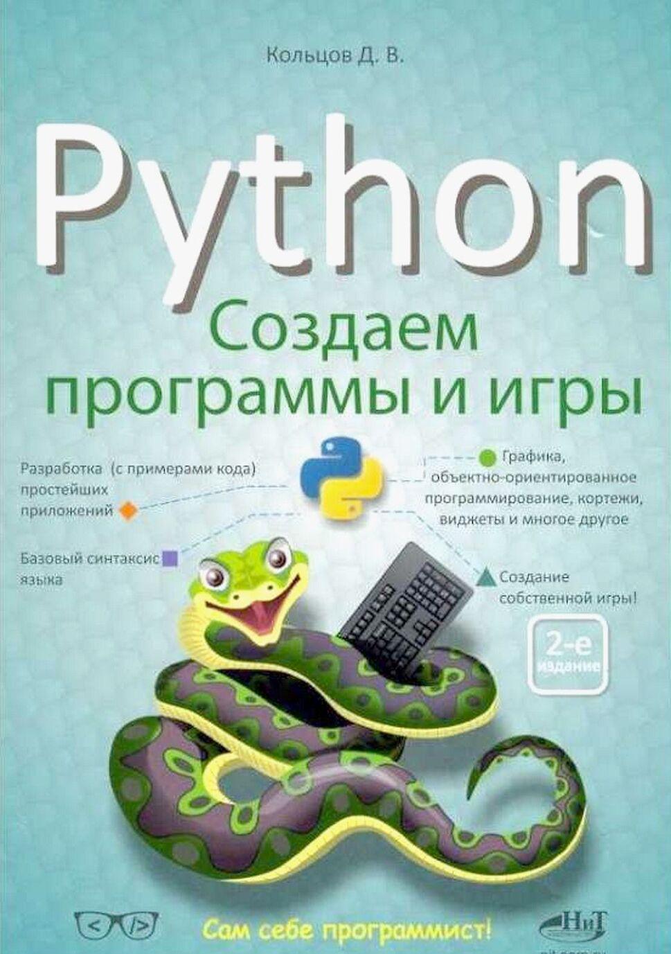 Python: sozdaem programmy i igry, 2-e izdanie
