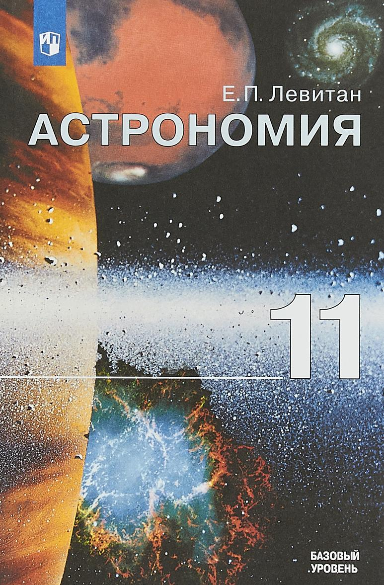 Astronomija. 11 klass. Uchebnoe posobie