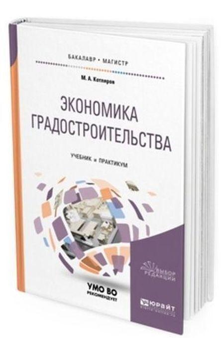 Ekonomika gradostroitelstva. Uchebnik i praktikum dlja bakalavriata i magistratury