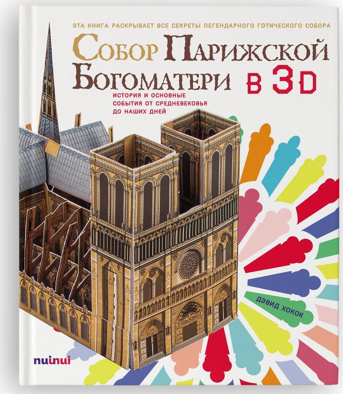 Sobor Parizhskoj Bogomateri v 3D. Istorija i osnovnye sobytija ot Srednevekovja do nashikh dnej