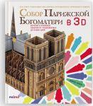 Собор Парижской Богоматери в 3D. История и основные события от Средневековья до наших дней