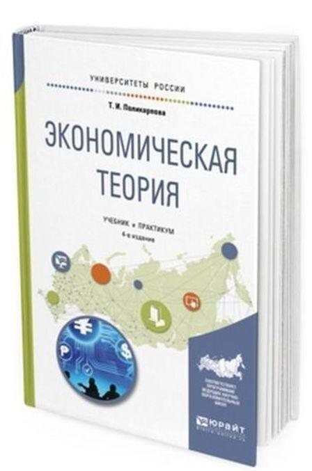 Ekonomicheskaja teorija. Uchebnik i praktikum dlja bakalavriata i spetsialiteta