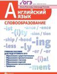 Anglijskij jazyk:slovoobrazovanie:uch.pos.dlja OGE dp