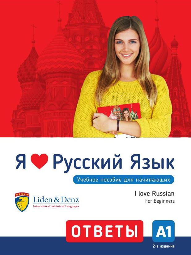 Ja Ljublju Russkij jazyk. Uchebnoe posobie dlja nachinajuschikh A1. Kljuchi. Otvety / I love Russian. For beginners A1. Keys