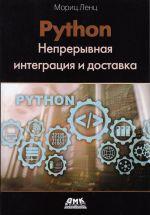 Python. Nepreryvnaja integratsija i dostavka