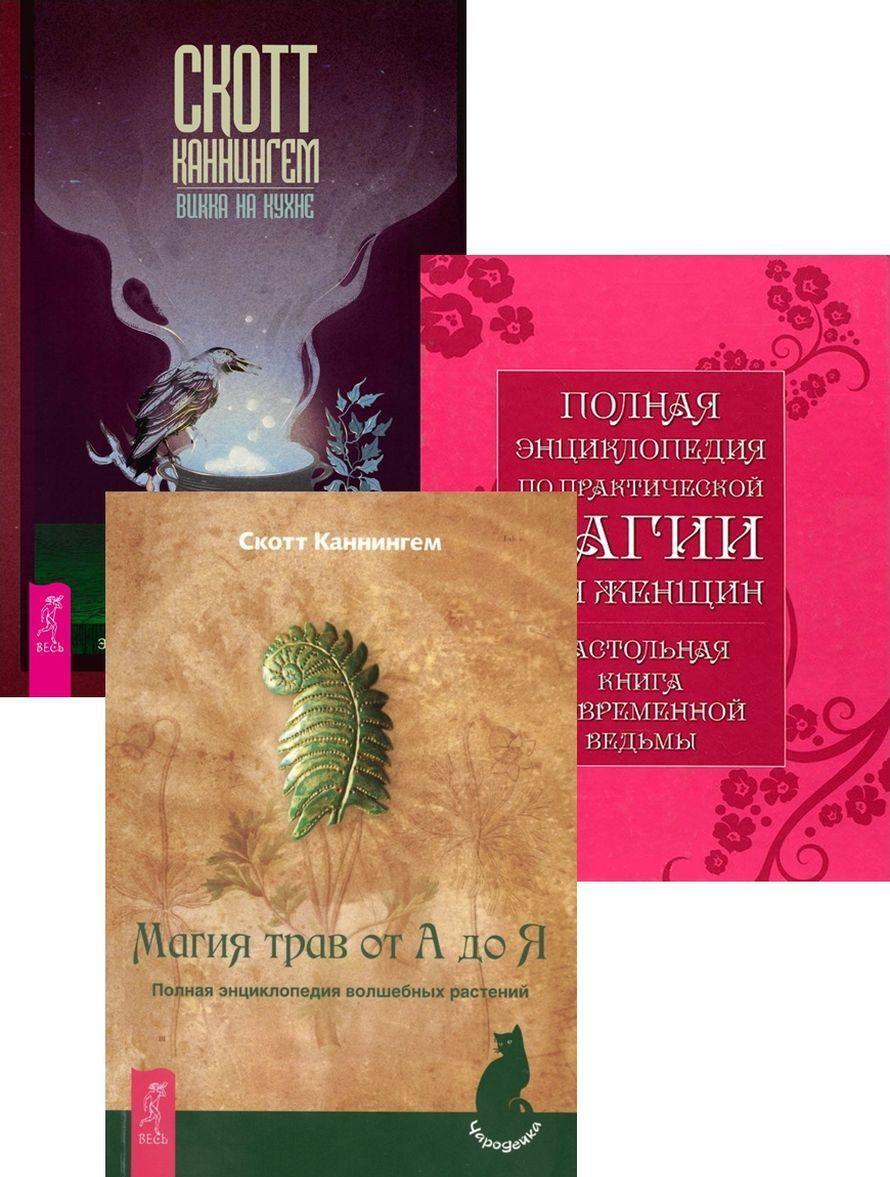 Magija trav ot A do Ja. Polnaja entsiklopedija po prakticheskoj magii (komplekt iz 3 knig0