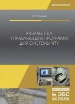 Razrabotka upravljajuschikh programm dlja sistemy CHPU. Uchebnoe posobie