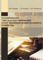 Planirovanie, uchjot i kalkulirovanie uslug zhilischno-kommunalnogo khozjajstva
