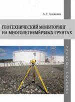 Geotekhnicheskij monitoring na mnogoletnemerzlykh gruntakh