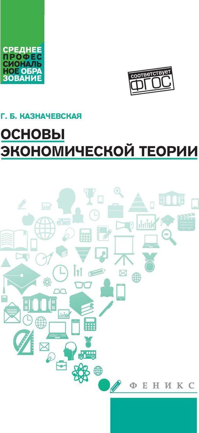 Osnovy ekonomicheskoj teorii: ucheb.posobie
