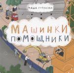 Mashinki-pomoschniki