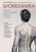 Biomekhanika. Metody vosstanovlenija organov i sistem