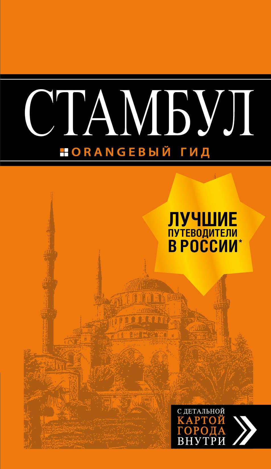 Stambul: putevoditel + karta. 9-e izdanie, ispr. i dop.