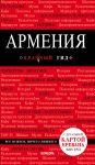 Armenija. 3-e izd., ispr. i dop.
