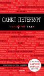 Sankt-Peterburg. 9-e izd., ispr. i dop.