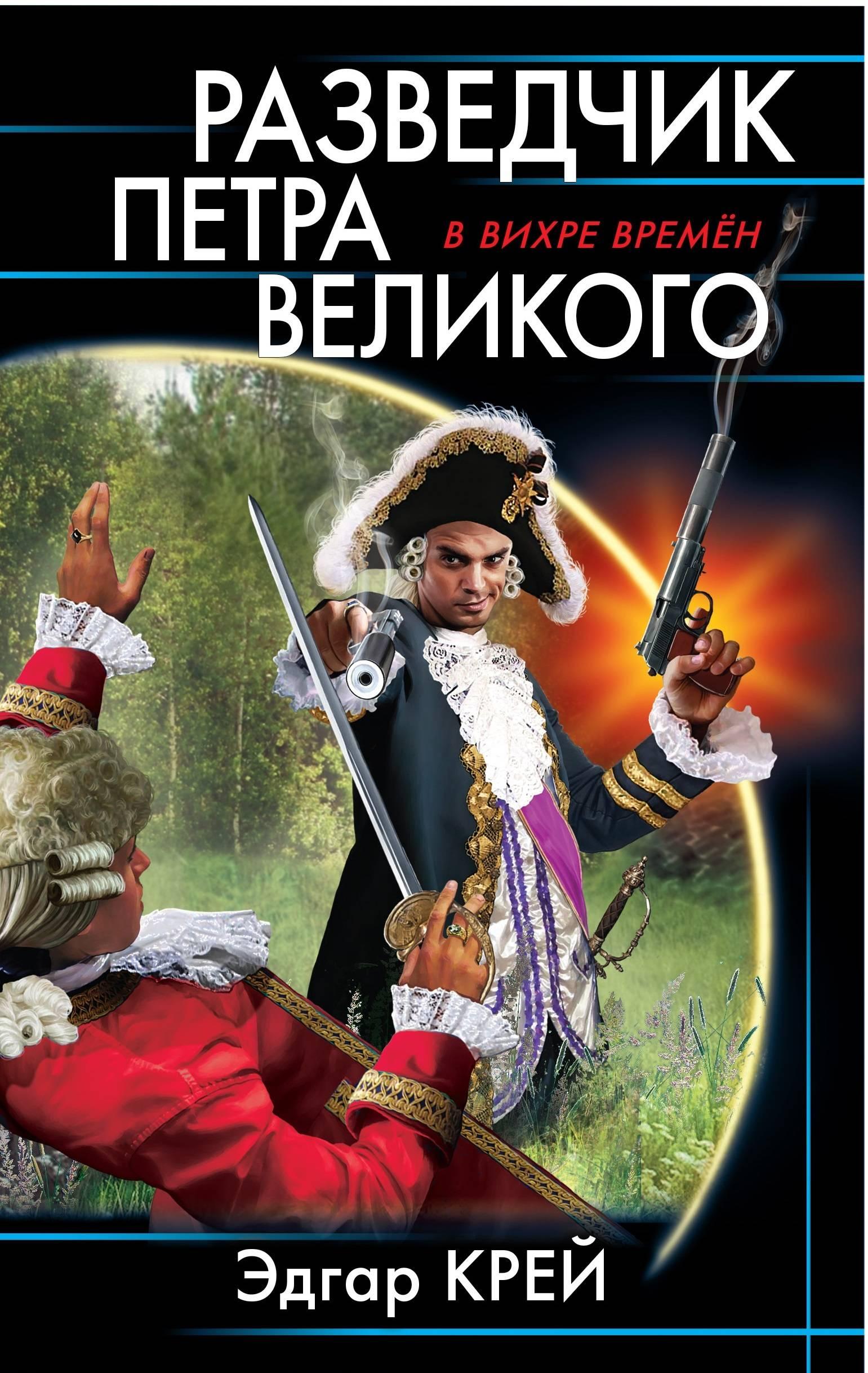 Razvedchik Petra Velikogo