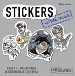 Russkie poslovitsy i pogovorki v stikerakh