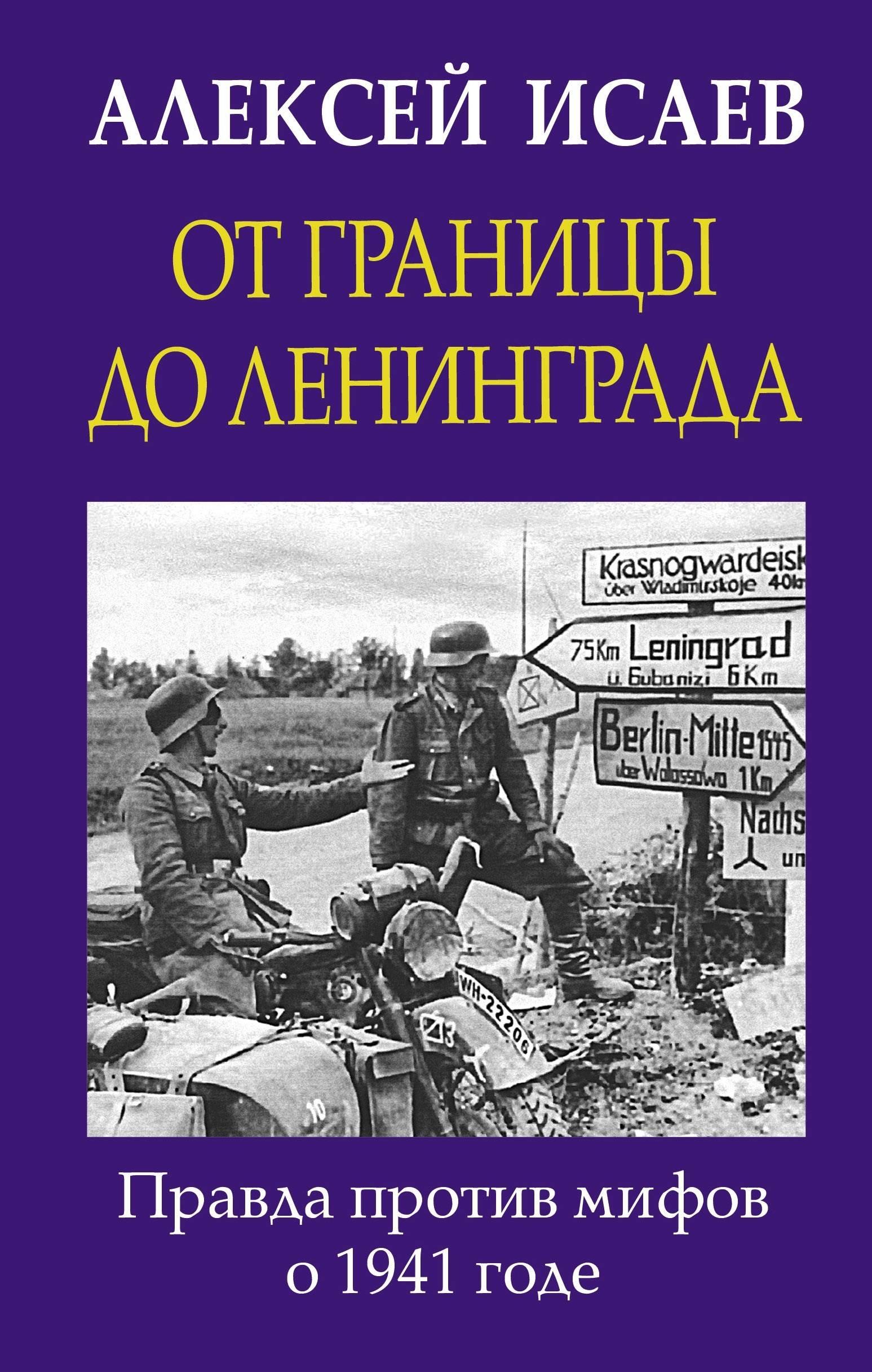 Ot granitsy do Leningrada. Pravda protiv mifov o 1941 gode.